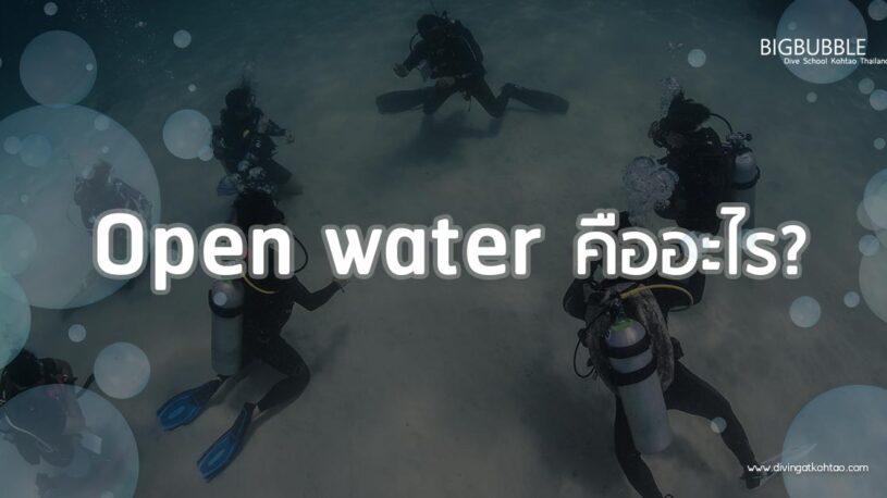 Open water คืออะไร